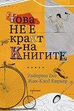 Това не е краят на книгите - Умберто Еко, Жан-Клод Кариер, Жан-Филип дьо Тонак -