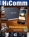 HiComm : Списание за нови технологии и комуникации - Ноември 2011 -