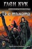 Хрониките на Черния отряд - книга 8: Тя е тъмата - Глен Кук -