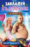 Завладей българките -