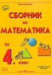 Сборник по математика за 4. клас на СОУ - Раинка Върбанова, Петя Кайкова -