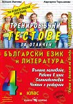 Тренировъчни тестове за отличен по български език и литература за 4. клас - помагало