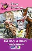Бинкъл и Флип - пакостници - Инид Блайтън - детска книга