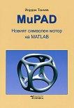 MuPAD: Новият символен мотор на MATLAB - Йордан Тончев - книга