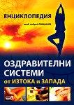 Оздравителни системи от Изтока и Запада - акад. Андрей Левшинов -