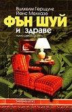 Фън Шуй и здраве - книга