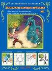 Прекопирай и сглобявай - част 1: Български народни приказки - детска книга
