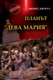 "Планът ""Дева Мария"" - Мехмет Джорал -"