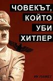 Човекът, който уби Хитлер - книга