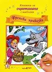 Книжка за оцветяване с шаблони: Френски приказки -