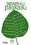 Зелени разкази - книга 1 -
