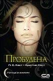 Училище за вампири - книга 8: Пробудена - П. С. Каст, Кристин Каст - книга