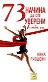 73 начина да сте уверени в себе си - Нина Рубщейн -