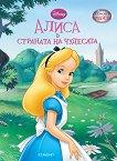 Чародейства: Алиса в страната на чудесата -