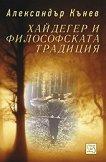 Хайдегер и философската традиция - Александър Кънев -
