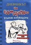 Дневникът на един дръндьо - книга 2: Родрик командори - Джеф Кини - книга