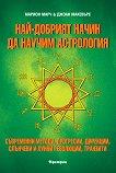 Най-добрият начин да научим астрология - том 4 - Марион Марч, Джоан Макевърс -