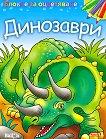 Блокче за оцветяване: Динозаври -