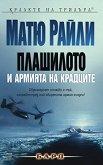 Плашилото и Армията на крадците - Матю Райли - книга