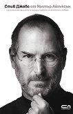 Стив Джобс - официална биография - Уолтър Айзъксън -