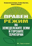 Правен режим на земеделските земи и горските територии - Венцислав Стоянов, Стойка Куртева, Юлия Стойкова -