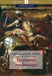 Тримата мускетари - Александър Дюма - баща -