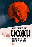 Непознатият Йожи или принцът на любовта  - Валерия Велева -