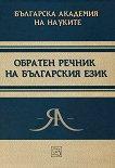 Обратен речник на българския език -