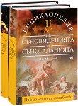 Енциклопедия на съновиденията и съногаданията - Комплект в 2 тома - Олег Младенов -