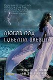 Любов под гибелна звезда - книга 1 - Джоузефин Анджелини -