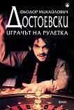 Играчът на рулетка - Фьодор Михайлович Достоевски - книга