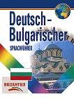Deutsch - Bulgarischer Sprachfuhrer : Немско - български разговорник -
