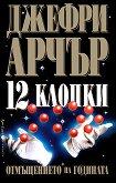 12 клопки -