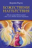Божествени напътствия - Дорийн Върчу -