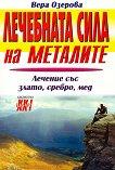 Лечебната сила на металите - Вера Озерова -
