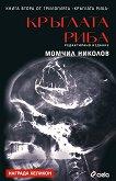 Кръглата риба - книга 2 - Момчил Николов -