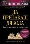 Да прецакаш Дявола - Наполеон Хил - книга