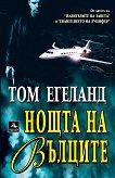 Нощта на вълците - Том Егеланд -