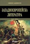 Западноевропейска литература - част трета : Романтизъм - Симеон Хаджикосев - книга