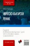 Ивритско-български речник - Мони Алмалех -