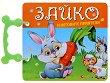 Книжка с дръжка: Зайко и неговите приятели -