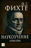 Наукоучение (1794/1795) - Йохан Готлиб Фихте -