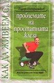 Как да живеем с... проблемите на простатната жлеза - Тодор Патрашков -