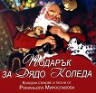 Подарък за Дядо Коледа + CD - Романьола Мирославова -