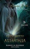 Воините на Посейдон - книга 1: Възраждането на Атлантида - Алиса Дей -