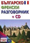 Българско-френски разговорник + CD - книга