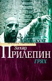 Грях - Захар Прилепин - книга