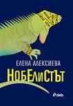 Нобелистът - Елена Алексиева -