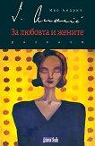 За любовта и жените - Иво Андрич - книга