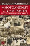 Многоликият столичанин - Владимир Свинтила - книга